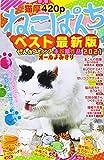 ねこぱんちベスト最新版 2021 (にゃんCOMI廉価版コミック)