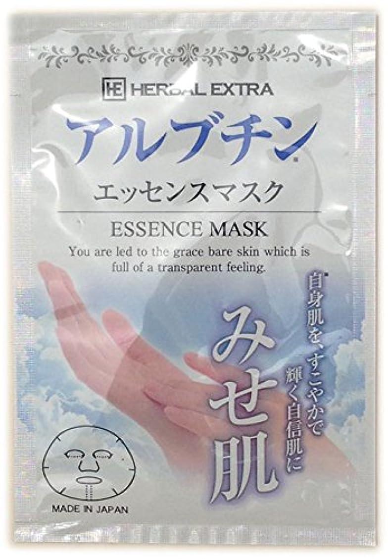 例外検体勘違いするハーバルエクストラ アルブチンエッセンスマスク