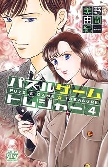 [野間美由紀]のパズルゲーム☆トレジャー 4 (白泉社レディース・コミックス)