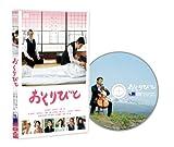 おくりびと[DVD]