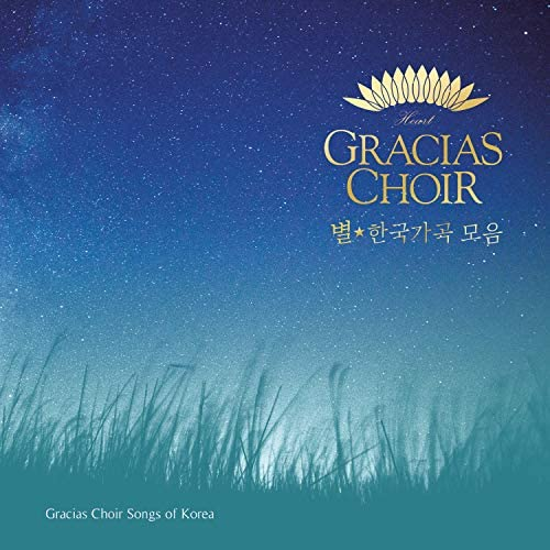 Gracias Choir & Orchestra