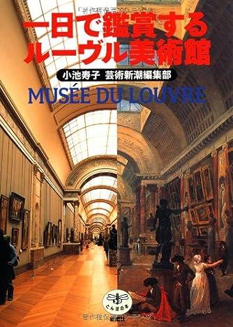 一日で鑑賞するルーヴル美術館 (とんぼの本)