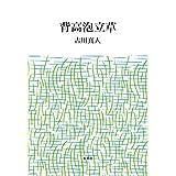 背高泡立草 (集英社文芸単行本)