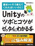 Unityのツボとコツがゼッタイにわかる本