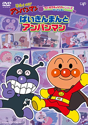 それいけ! アンパンマンだいすきキャラクターシリーズ ばいきんまん「ばいきんまんとアンパンマン」 [DVD]