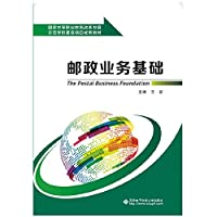 Basic postal services (vocational)(Chinese Edition)