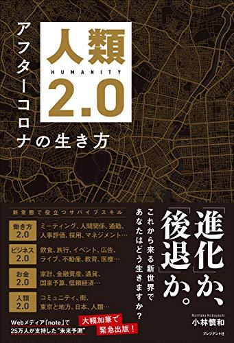 人類2.0――アフターコロナの生き方