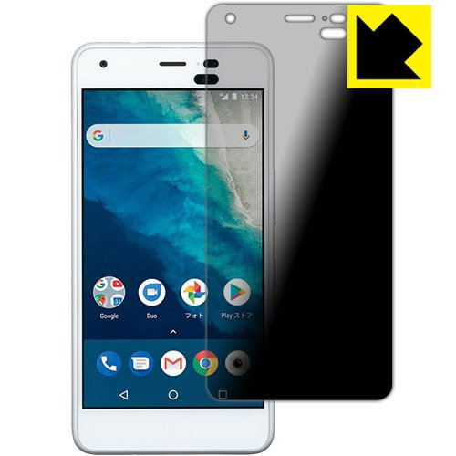 PDA工房 Android One S4 Privacy Shield 保護 フィルム 覗き見防止 反射低減 日本製