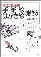 手紙絵・はがき絵の描き方 (水墨画の描法)