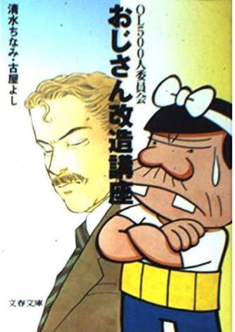 おじさん改造講座―OL500人委員会 (文春文庫)
