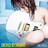 【Amazon.co.jp限定】DEAD STROKE 【エナ盤】(オリジナル・デカジャケ+メーカー特典:内容未定付き)