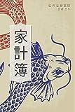 Kakebo 2021: Forma japonesa de ahorrar | Libro de gestión de cuenta diaria | Maneja tus finanzas personales