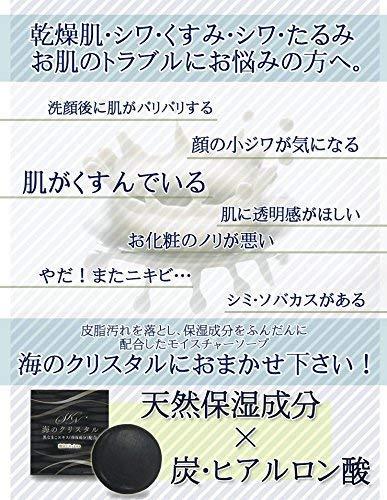 鈴木油脂工業『海のクリスタル』
