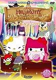 ハローキティ りんごの森のミステリー Vol.2[DVD]