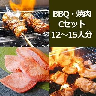 バーベキュー・焼肉 Cセット (12~15人分・2.7kg)