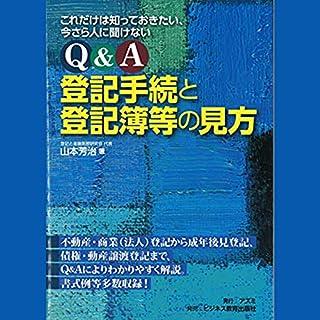 Q&A登記手続きと登記簿等の見方                   著者:                                                                                                                                 山本 芳治                               ナレーター:                                                                                                                                 吉田 達也                      再生時間: 5 時間  40 分     レビューはまだありません。     総合評価 0.0