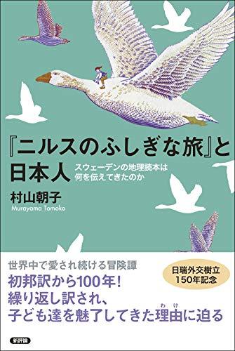 『ニルスのふしぎな旅』と日本人: スウェーデンの地理読本は何を伝えてきたのか
