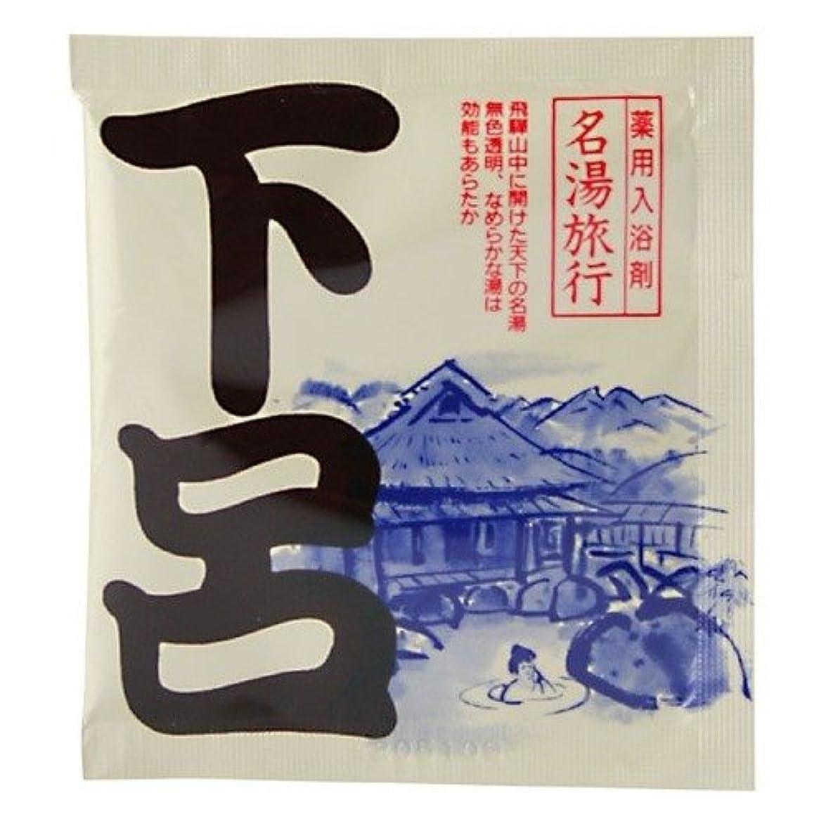 粘着性口印象的な五洲薬品 名湯旅行 下呂 25g 4987332126751