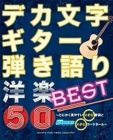 デカ文字ギター弾き語り 洋楽BEST50 ~とにかく見やすい大きな歌詞と大きなコードネーム~ (Go!Go!GUITARセレクション)