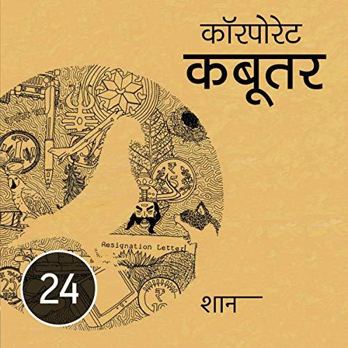 Meri Pyari Yamuna cover art