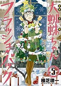 大蜘蛛ちゃんフラッシュ・バック(5) (アフタヌーンコミックス)