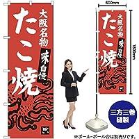 のぼり旗 たこ焼 大阪名物 SNB-3453(受注生産)