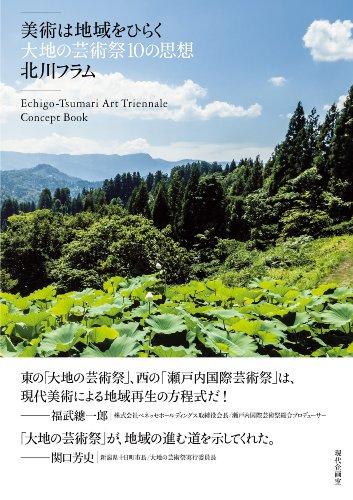 美術は地域をひらく: 大地の芸術祭10の思想 Echigo-Tsumari Art Triennale Concept Bookの詳細を見る