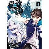 史上最強の大魔王、 村人Aに転生する 4巻 (デジタル版ビッグガンガンコミックス)