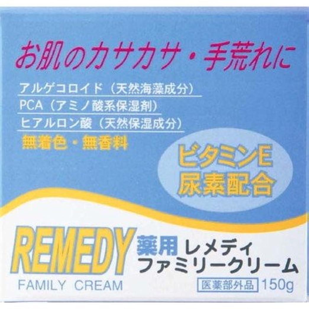アラバマ多分補う【医薬部外品】薬用レメディ ファミリークリーム 150g