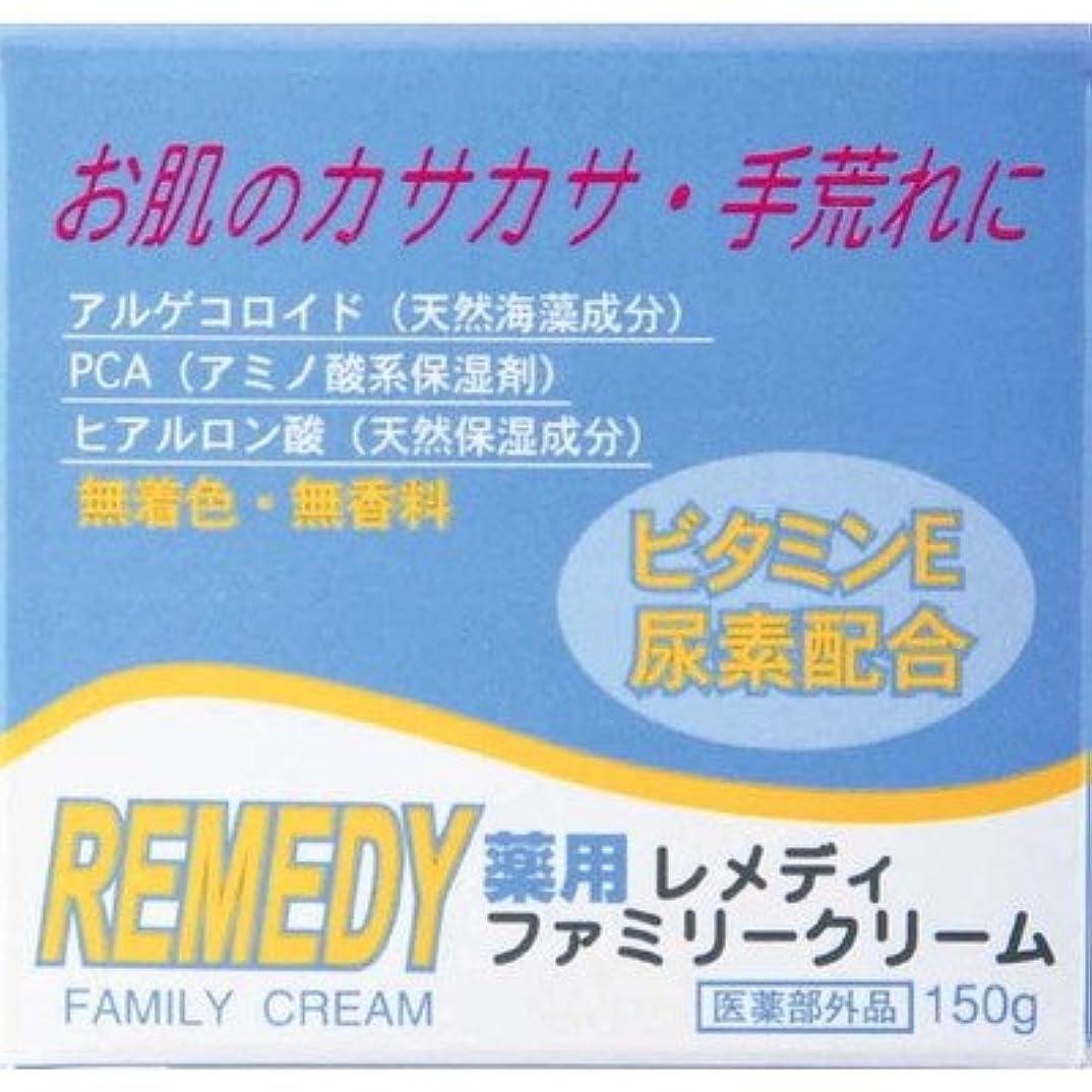 静めるうまくやる()とティーム【医薬部外品】薬用レメディ ファミリークリーム 150g
