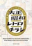 大正昭和レトロチラシ 商業デザインにみる大大阪