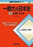 一橋大の日本史20カ年[第4版] (難関校過去問シリーズ)