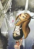 リューシカ・リューシカ(6) (ガンガンコミックスONLINE)