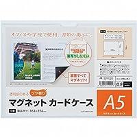 マグエックス マグネットカードケース A5 ツヤ有り MCARD-A5G 【まとめ買い5枚セット】
