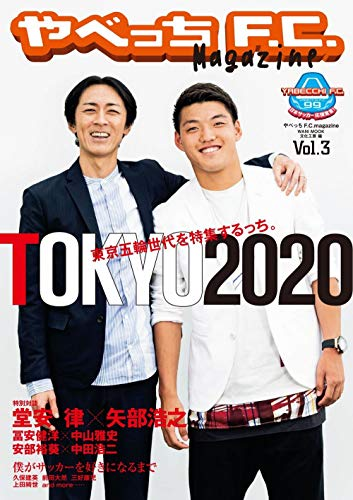 やべっちF.C. magazine Vol.3 (ヨシモトブックス) (ワニムックシリーズ242)
