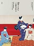 京のくらし 二十四節気を愉しむ