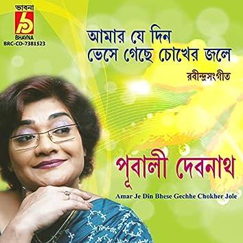 Amar Je Din Bhese Gechhe Chokher Jole