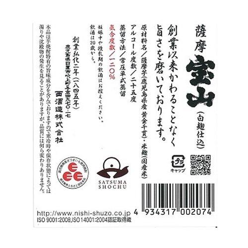 西酒造薩摩宝山芋瓶[焼酎25度鹿児島県1800ml]