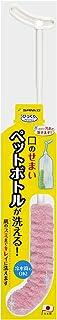 サンコー ブラシ ペットボトル洗い ピカピカ細口ボトル洗い ピンク びっくりフレッシュ 日本製 BO-48