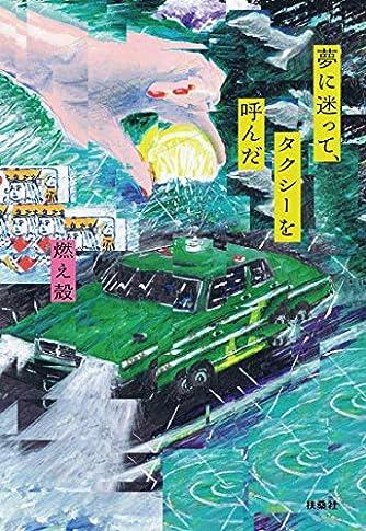 【Amazon.co.jp 限定】数量限定ステッカー付き・夢に迷って、タクシーを呼んだ(著者サイン本)