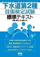51zIqHCDBoL. SL200  - 下水道技術検定・下水道管理技術認定試験 01