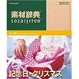 素材辞典 Vol.160 記念日・クリスマス編