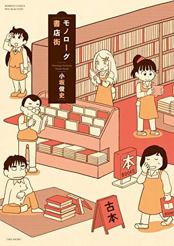 モノローグ書店街 _0