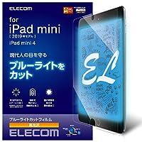 エレコム iPad mini (2019)、iPad mini 4 (2015) フィルム ブルーライトカット 高光沢 TB-A19SFLBLGN