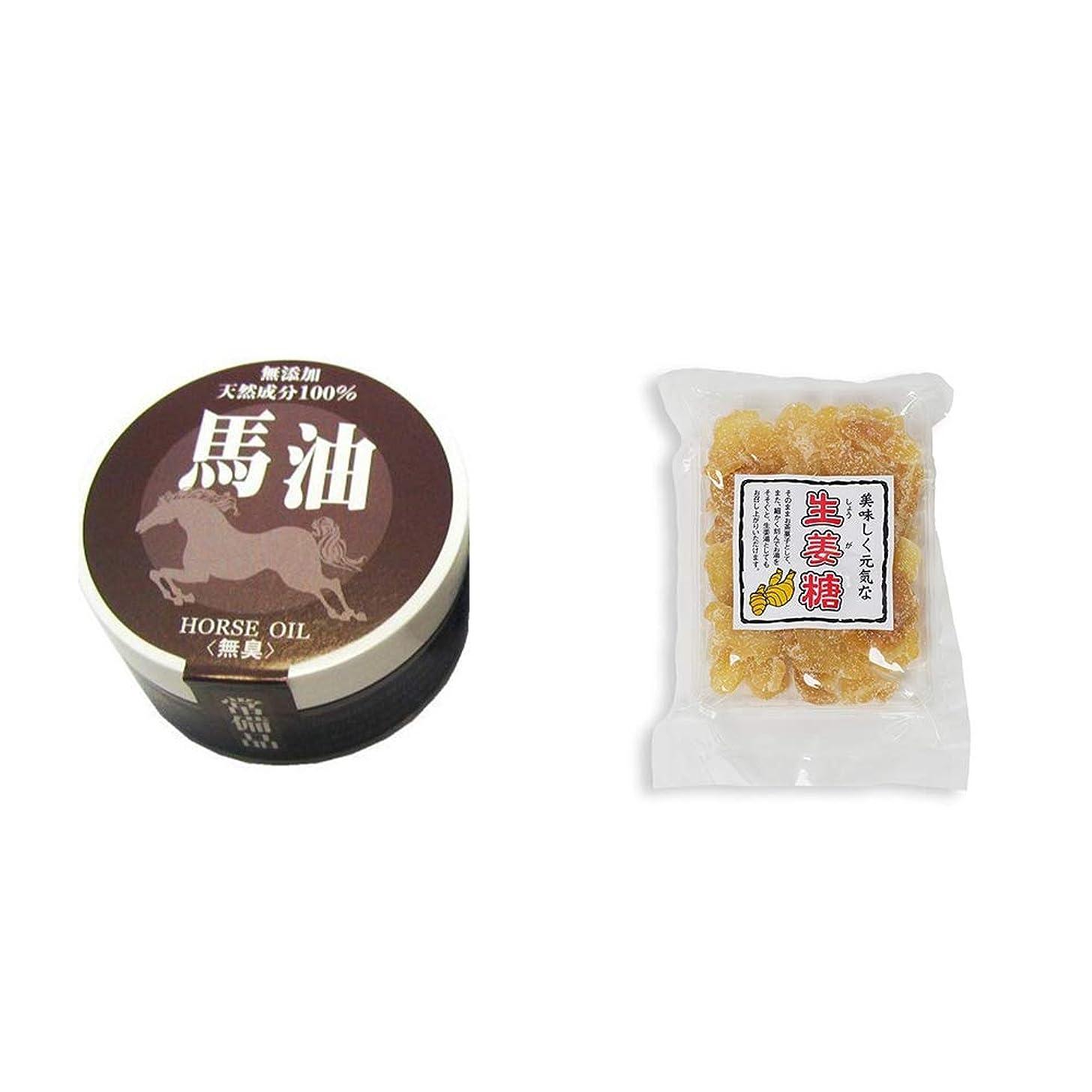 親捕虜論理[2点セット] 無添加天然成分100% 馬油[無香料](38g)?生姜糖(230g)