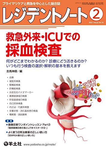 レジデントノート 2021年2月号 Vol.22 No.16 救急外来・ICUでの採血検査