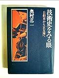 技術史をみる眼―自動車から京友禅へ (1977年)