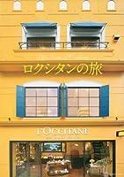 Life,Love,L'Occitane ロクシタンの旅 (講談社 MOOK)