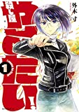 殺し屋やめたい!(1) (コミックDAYSコミックス)