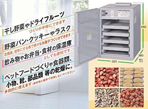 静岡製機『多目的電気乾燥機 ドラッピー』